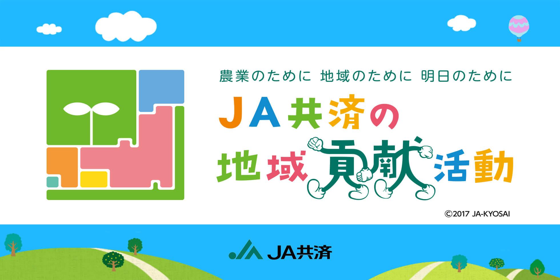 JA共済の地域貢献活動や、活動に関連するお役立ち情報をご紹介