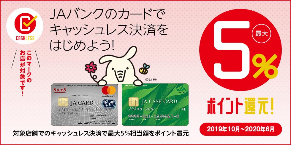 JAバンクのカードでキャッシュレス決済をすると最大5%還元