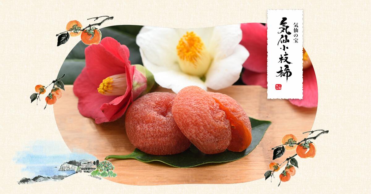 気仙の宝 気仙小枝柿