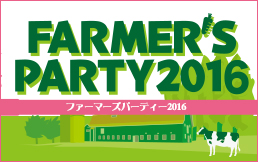 eyecatch_farmersparty_2016